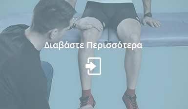 Διαταραχές Βάδισης που οφείλονται σε τραυματισμούς νεύρων