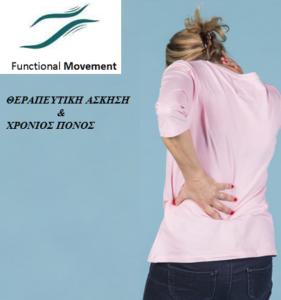 Χρόνιος πόνος                        «Η θεραπευτική άσκηση είναι ο αποτελεσματικότερος τρόπος διαχείρισης του»