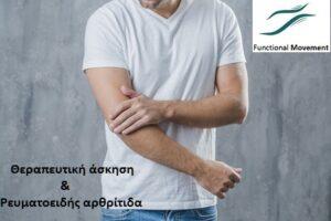 Θεραπευτική άσκηση & Ρευματοειδής αρθρίτιδα