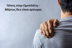 Οσφυαλγία & θεραπεία μέσω άσκησης